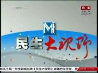 民生大视野 03-23