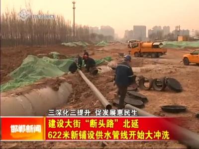 """建设大街""""断头路""""北延622米新铺设供水管线开始大冲洗"""