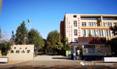 邯山区教育体育局、美的小学公开回应 学生中午饭菜中鸭肉有味道的情况