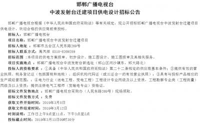 761棋牌广播电视台中波发射台迁建项目供电设计招标公告