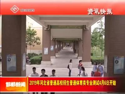 2019年河北省普通高校招生普通体育类专业测试4月6日开始
