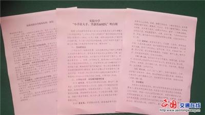 """邯郸市邱县实验小学""""小手拉大手 共创美丽庭院""""之""""爱""""要大声读出来"""