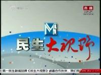 民生大视野 03-07