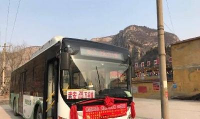 """邯郸武安""""飞地""""通上了惠民公交线!"""