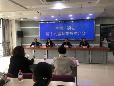 魏县第十九届梨花节将于3月27日开幕