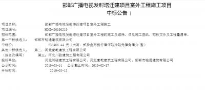 邯郸广播电视发射塔迁建项目室外工程施工项目中标公告