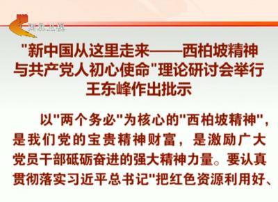 """""""新中国从这里走来——西柏坡精神与共产党人初心使命""""理论研讨会举行"""