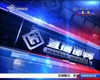 直播邯郸 03-01