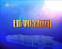 邯郸新闻 03-13
