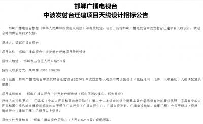 邯郸广播电视台中波发射台迁建项目天线设计招标公告