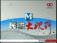 民生大视野 04-13