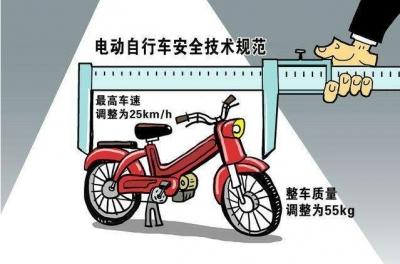 电动自行车新国标正式实施!不符合标准的电动自行车该怎么办?