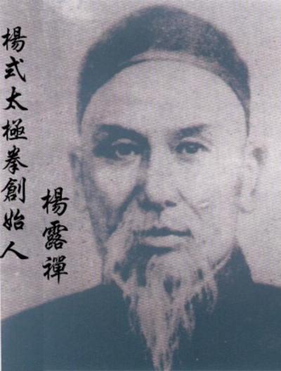 飞说不可故事汇之武禹襄、杨露禅进京