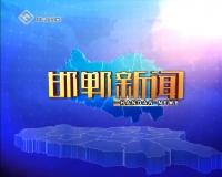 邯郸新闻 04-27