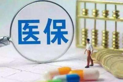 邯郸市医保局暂停5家医疗机构医保结算资格