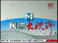 民生大视野 04-02