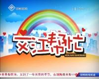 文江帮忙 04-02