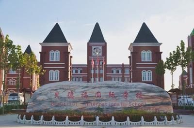 贝德福——燕赵大地上民办教育的璀璨之星