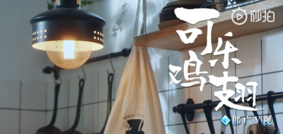 邯廣V視 | 吸好感必殺技—可樂雞翅