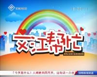 文江帮忙 04-06