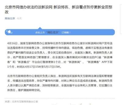 北京網信辦約談新浪網 新浪新聞APP下架1個月