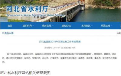 2018年度河湖长制工作考核结果出炉  秦皇岛邯郸沧州唐山为优秀等次