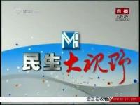民生大视野 04-12