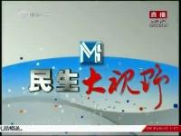 民生大视野 04-09