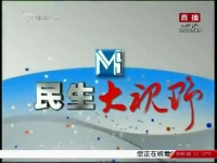 民生大视野 04-04