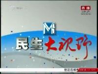 民生大视野 04-17