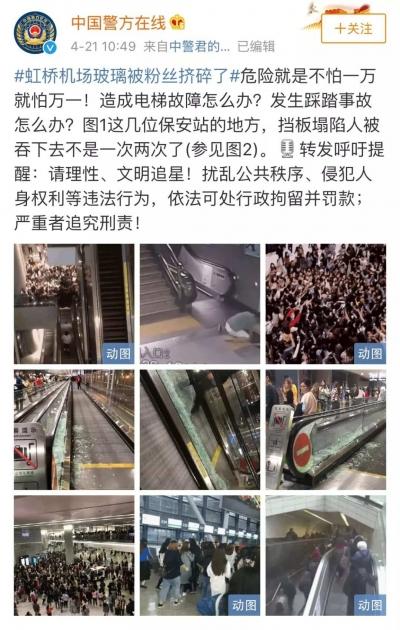上海虹橋機場玻璃被追星粉絲擠碎,公安部發聲了!