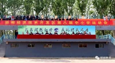 邯郸:经开区第八届中小学运动会圆满举行