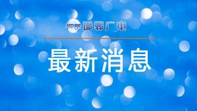 注意!邯郸这个地方新增两组定点测速!5月10日起正式启用