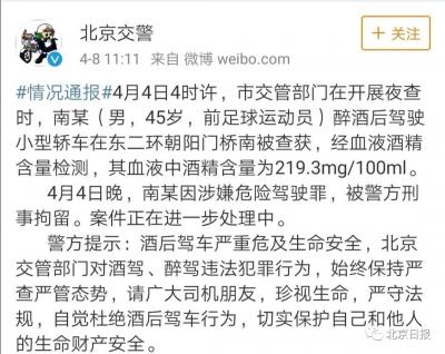 酒精含量219.3!前北京国安球员醉驾被刑拘