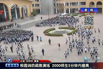邯广V视 | 校园消防演习 提高安全意识