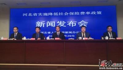 5月1日起河北省城镇职工基本养老保险单位缴费比例降至16%