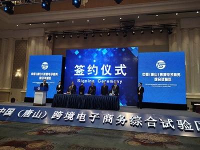 唐山市跨境电子商务综合服务平台启动上线