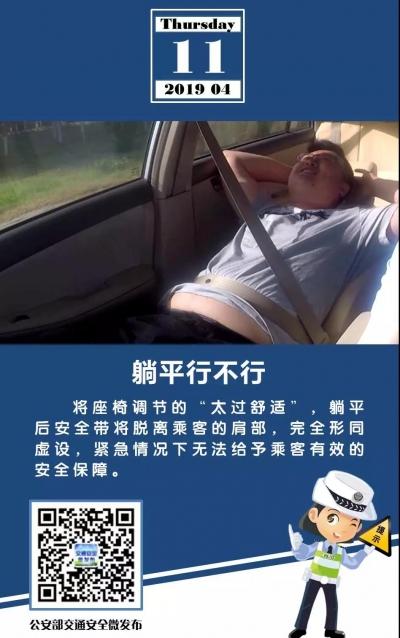 【邯郸交警安全提示】躺平行不行?