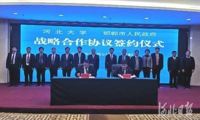 市政府与河北大学签署战略合作协议