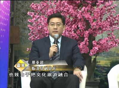 临漳县副县长邢亚超做客大型高端对话访谈节目《慧眼看邯郸》