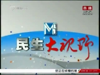 民生大视野 04-06