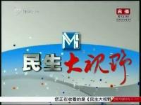 民生大视野 04-08