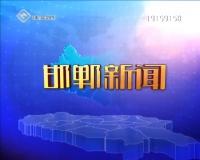 邯郸新闻 04-29