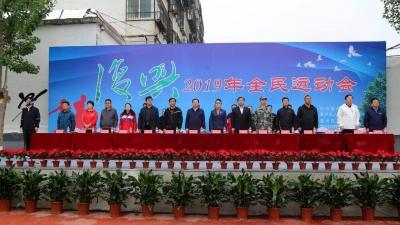 复兴区2019年全民运动会盛大开幕