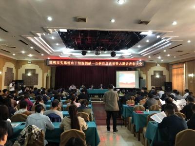 邯郸市实施造血干细胞捐献一百例信息通报暨志愿者表彰大会                邯郸广电融媒体记者祝子报道
