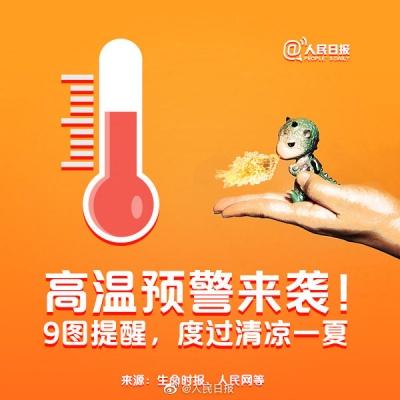首轮高温天气已过,九图教你安全清凉度夏,提前转存!