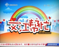 文江帮忙 05-31