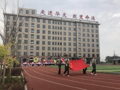 趣味运动 快乐工作——新华教育集团第四届教职工趣味运动会