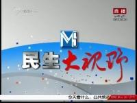 民生大视野 05-03