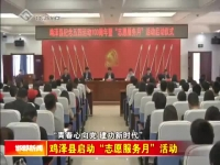 """""""青春心向党·建功新时代""""  鸡泽县启动""""志愿服务月""""活动"""